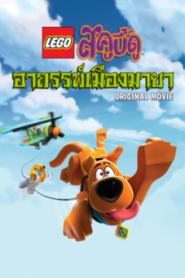 Lego Scooby-Doo! Haunted Hollywood เลโก้ สคูบี้ดู: อาถรรพ์เมืองมายา