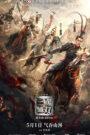 Dynasty Warriors (2021) ศึกอภินิหารสามก๊ก