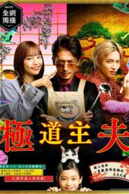 The Way of the Househusband (2020) Gokushufudo วิถีพ่อบ้านสุดเก๋า