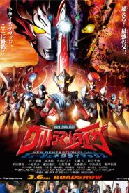 Ultraman Taiga the Movie New Generation Climax (2020) อุลตร้าแมนไทกะ