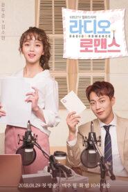 Radio Romance (2018) ตื้อหัวใจนายจอมหยิ่ง