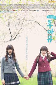 Who Are You (School 2015) วัยรุ่นวัยรัก