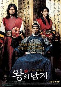 King and the Clown (2005) กบฏรักจอมแผ่นดิน
