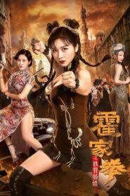The Queen of Kung Fu (2020) ยอดหญิงเจ้ากังฟู