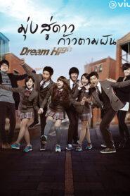 Dream High SS1 มุ่งสู่ดาว ก้าวตามฝัน